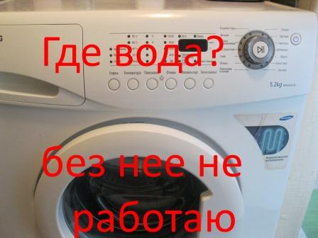 стиральная-машина-не-набирает-воду-фото